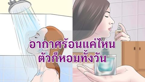 อากาศจะร้อนแค่ไหนก็''เป็นสาวตัวหอมทั้งวัน''ได้ด้วย 7 วิธีสร้างกลิ่นฟีโรโมน ดึงดูดหนุ่มๆ