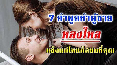 ใช้อ้อนแฟน!! 7 คำพูดกินใจทำผู้ชายหลงใหล แข็งแค่ไหนก็สยบที่คุณ!!