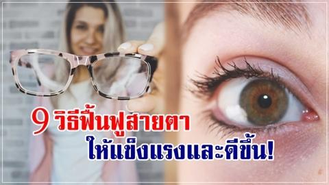 ทำให้ได้ทุกวัน!! 9 วิธีฟื้นฟูสายตา ให้ดูสดใส แข็งแรงและดีขึ้น!!