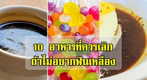 อยากฟันขาวหยุดทานด่วน !! 9 อาหารตัวแสบ ที่ทำให้ฟันเหลืองไม่รู้ตัว !!!