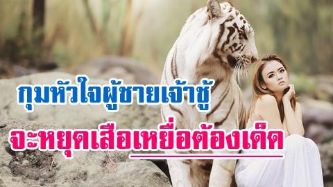 จะหยุดเสือเหยื่อต้องเด็ด! 6 ทริคกุมหัวใจ เจ้าชู้แค่ไหนก็จะหยุดที่คุณ