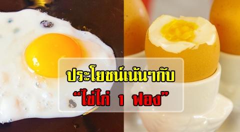 8 ประโยชน์ดีๆ ที่ได้จากไข่ไก่ 1 ฟอง ที่คุณอาจไม่เคยรู้ !!!