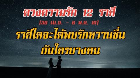 ดูดวงความรัก 12 ราศี รายสัปดาห์ (30 เม.ย. - 6 พ.ค. 61) ราศีใดจะได้พบรักหวานชื่นกับใครบางคน