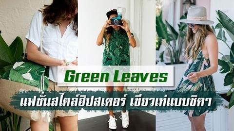 ยกมาทั้งสวน!! แฟชั่นธีม ''Green Leaves'' สไตล์ฮิปสเตอร์ เขียวเท่แบบชิค ๆ