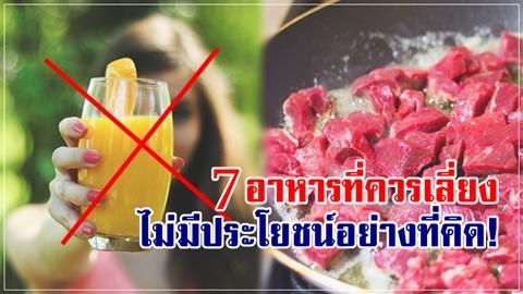 ทั้งอ้วน ทั้งโรค!! 7 อาหารตัวดีที่ควรหลีกเลี่ยง เพราะมันไม่มีประโยชน์อย่างที่คิด!!
