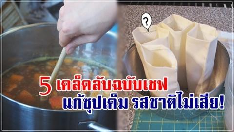 อย่าเพิ่งเททิ้ง!! 5 เคล็ดลับฉบับเชฟ แก้ปัญหาซุปเค็ม อร่อยแถมรสชาติไม่เสีย!!