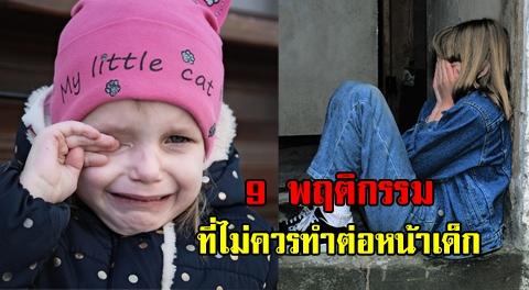 อย่าให้เด็กๆเสียนิสัยเพราะคุณ !!! 9 พฤติกรรมผิดๆ ที่ไม่ควรทำต่อหน้าลูก !!!