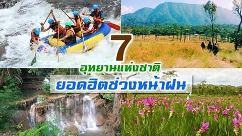 7 อุทยานฯ ยอดฮิตหน้าฝน เที่ยวฉุ่มฉ่ำไม่กลัวเปียกได้ทั้งฤดู!!
