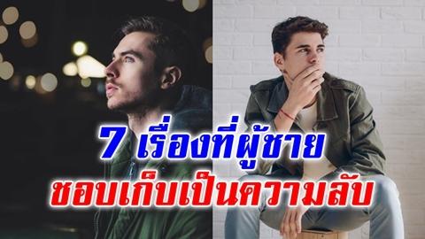รู้ให้ทันแฟน!! 7 เรื่องที่ผู้ชายชอบเก็บเป็นความลับ ปิดเงียบไม่ยอมให้คุณรู้!!