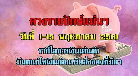 เช็คดวงรายปักษ์ วันที่ 1-15 พฤษภาคม 2561 ทั้ง 12 ราศี การงาน การเงิน ความรัก !!!