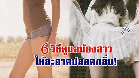 คุณหมอแนะนำ!! 6 วิธีดูแลน้องสาว ให้สะอาด ปลอดกลิ่นปลอดเชื้อ!!