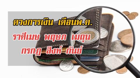 ดูดวงการเงิน ราศีเมษ พฤษภ เมถุน กรกฏ สิงห์ กันย์ เดือนพฤษภาคม 2561