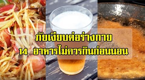อย่ากินนะ !!! 14 อาหาร ที่ไม่ควรกินก่อนนอนเสี่ยงเป็นกรดไหลย้อน !!!
