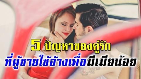 รีบแก้ด่วน!! 5 ปัญหาใกล้ตัวของคู่รัก ที่ผู้ชายใช้เป็นข้ออ้างเพื่อมีเมียน้อย!!