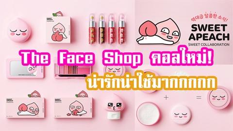 The Face Shop คอลเลกชันใหม่!! พาส่องไอเทมน่ารักน่าใช้น่าเก็บสะสม #เอาเงินพี่ไปเลยจ้าาาา