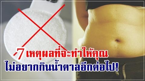 ไม่ใช่แค่อ้วน!! 7 เหตุผลที่จะทำให้คุณ ไม่อยากกินน้ำตาลอีกต่อไป!!