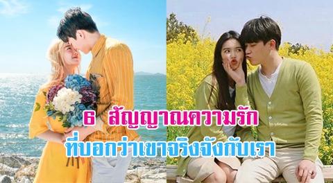 6 สัญญาณความรัก ที่กำลังบอกว่า ''เขารักและจริงจังกับเราหรือไม่'' !!!
