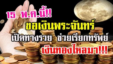 ฤกษ์ดี ฤกษ์เฮง 15 พ.ค. วันขอเงินพระจันทร์ เปิดทางรวย ช่วยเรียกทรัพย์ เงินทองไหลมา!!!