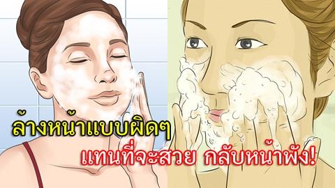 5 'วิธีการล้างหน้าแบบผิดๆ' แทนที่จะสวย กลับหน้าพัง ผิวหยาบ เป็นสิวง่าย!