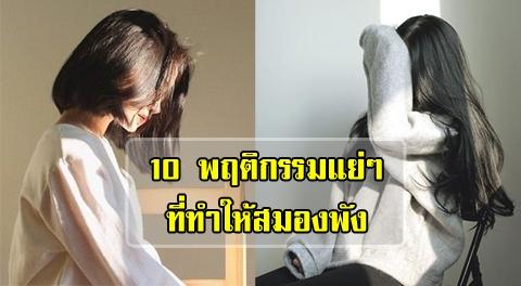 10 พฤติกรรมในชีวิตประจำวัน