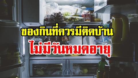ไม่ต้องทิ้ง! 6 ของกินที่คุณควรมีติดบ้าน ไม่ต้องกลัวอดตาย ไม่มีหมดอายุ