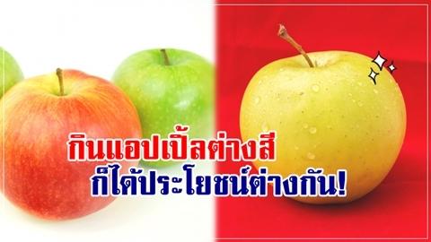 บำรุงความสวยแถมสุขภาพดี!! แอปเปิ้ลทั้ง 4 สี ให้ประโยชน์กับผู้หญิงยังไงบ้าง!!