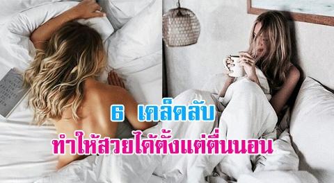 ตื่นนอนก็สวยได้ !!! 6 เคล็ดลับที่ควรทำก่อนนอน ถ้าอยากตื่นนอนมาสวยใส ไม่โทรม !!!