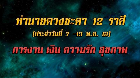 ทำนายดวงชะตา 12 ราศี จัดเต็มทั้งการงาน เงิน ความรัก และสุขภาพ (ประจำวันที่ 7 -13 พ.ค. 61)