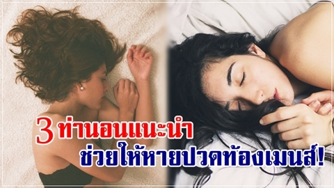 เลิกทรมาน!! 3 ท่านอนแนะนำ ช่วยทำให้หายปวดท้องประจำเดือน!!