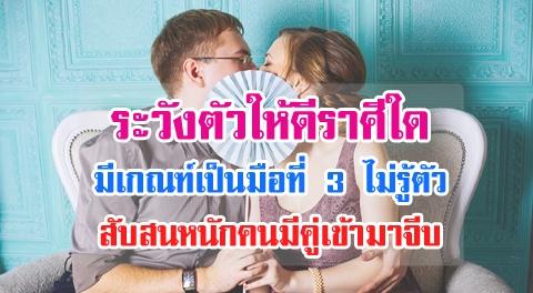 ความรัก 12 ราศี : คนโสดราศีใดต้องระวัง คนมีคู่อยู่แล้วเข้ามาจีบ แถมเป็นมือที่ 3 เขาไม่รู้ตัว !!!