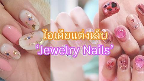 16 ไอเดียเพนต์เล็บหรูหราแบบ 'Jewelry Nails' น่ารักฟรุ้งฟริ้งสุด ๆ