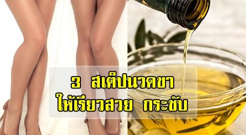 อยากมีขาสวยไม่ยาก !!! 3 สเต็ป นวดขาให้เรียวสวย กระชับได้ง่ายๆด้วยน้ำมันมะกอก  !!