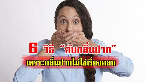 กลิ่นปากไม่ใช่เรื่องตลก!!  6 วิธีดับกลิ่นปาก เพิ่มความมั่นใจ ให้หอมสดชื่นทันใจ