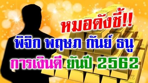 หมอดังชี้!! พิจิก-พฤษภ-กันย์-ธนู ได้ลาภลอย การเงินดียันปี 2562