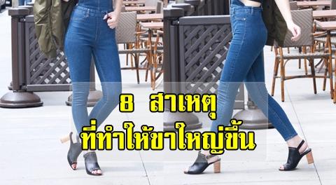 อยากขาสวยต้องหยุดทำ !!! 8 พฤติกรรมในชีวิตประจำวัน ทำให้ขาใหญ่ไม่รู้ตัว !!!