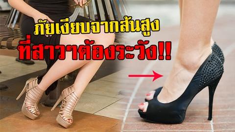 ระวังสุขภาพ!! 5 ปัญหาสุขภาพ จาก ''รองเท้าส้นสูง'' ภัยเงียบที่สาวๆต้องระวัง!!