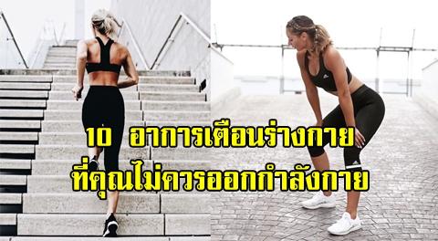 ระวังไว้ !! 10 สัญญาณเตือนร่างกาย ที่ไม่ควรออกกำลังกายเด็ดขาด !!!