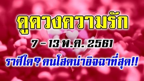 ดูดวงความรัก 12 ราศี (7 - 13 พ.ค. 2561) ราศีใด? คนโสดน่าอิจฉาที่สุด!!