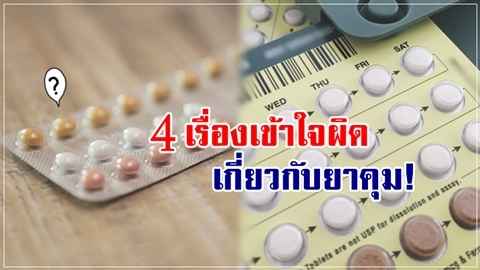 ไปฟังมาจากไหน!! 4 เรื่องที่ผู้หญิงชอบเข้าใจผิด เกี่ยวกับยาคุมกำเนิด!!