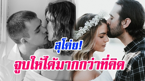 สุโค่ย! 7 ผลลัพธ์ที่แตกต่างของตำแหน่งจูบ ให้ได้มากกว่าที่คิด!!
