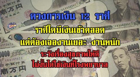 การเงิน 12 ราศี : ราศีใดมีเกณฑ์ต้องเจองานหนัก ลูกค้าเยอะ จนแทบไม่มีเวลาใช้เงิน !!!