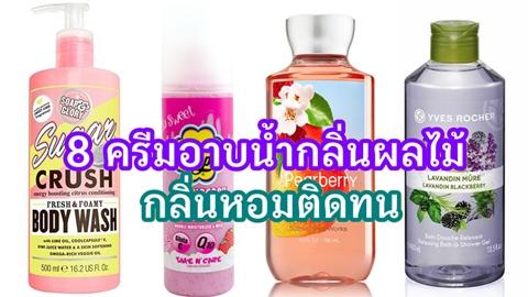 8 ครีมอาบน้ำกลิ่นผลไม้ กลิ่นหอมติดทนระดับ 10 อาบฟิน ผิวนุ่ม ราคาไม่แรง !!