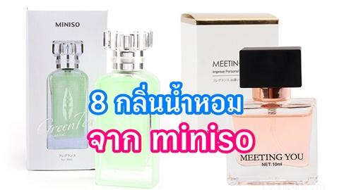 แนะนำ 8 กลิ่นน้ำหอมจากมินิโซ(miniso) กลิ่นหอมระดับหรูหรา แต่ราคาไม่แรง