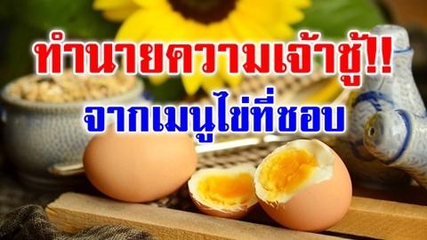 ทำนายความเจ้าชู้!! จากเมนูไข่ที่ชอบทาน แฟนคุณอยู่ระดับไหน?