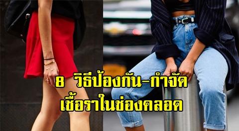 8 วิธี ช่วยแก้ปัญหา-ป้องกัน อาการคันและการติดเชื้อราในช่องคลอด !!!