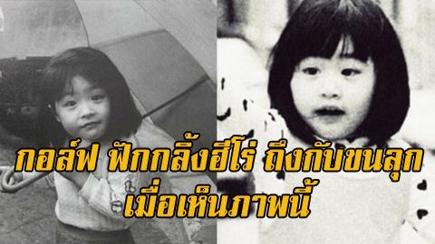 กอล์ฟ ฟักกลิ้งฮีโร่ ถึงกับขนลุก เมื่อเห็นภาพเด็กเกาหลีในอดีต หน้าเหมือนน้องชูใจ