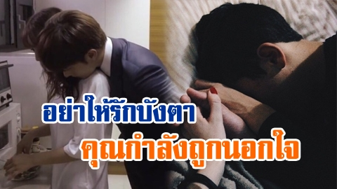 อย่าให้รักบังตา! 6 สัญญาณจับพิรุธ คุณกำลังถูกนอกใจ