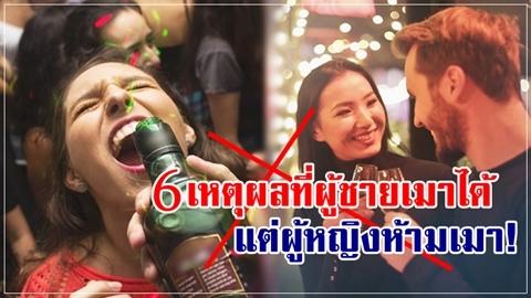 เสียเปรียบมาตั้งแต่เกิด!! 6 เหตุผลที่ผู้ชายเมาได้ แต่ผู้หญิงห้ามเมา!!