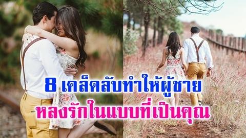 รีบใช้ด่วน!! 8 เคล็ดลับง่าย ๆ ทำให้ผู้ชายหลงรักในแบบที่เป็นคุณ!!