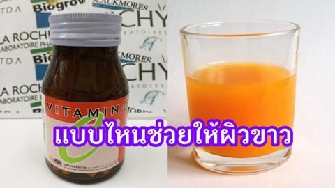 น้ำส้มคั้น กับ อาหารเสริมวิตามินซี แบบไหนช่วยให้ผิวขาว